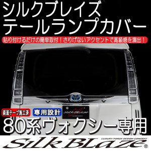 SilkBlaze シルクブレイズ【80系ヴォクシー】テールランプカバー tokyocar