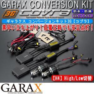 GARAX ギャラクスHIDコンバージョンキット3G 【COVRA】H4HiLow切替規格|tokyocar