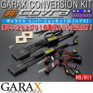 GARAX ギャラクスHIDコンバージョンキット3G 【COVRA】H9/H11|tokyocar