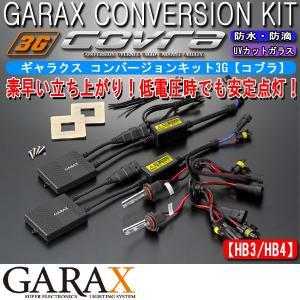 GARAX ギャラクスHIDコンバージョンキット3G 【COVRA】HB3/HB4|tokyocar
