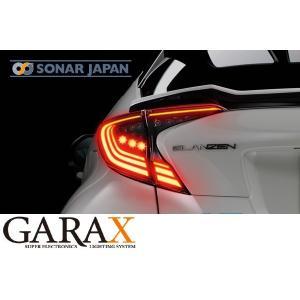 GARAX ギャラクス【C-HR】フルシャインテールシステム|tokyocar