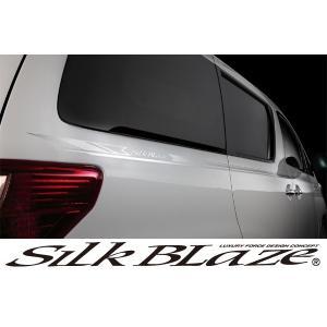 【即出荷】SilkBlaze シルクブレイズデコライン ミニバン用