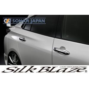 SilkBlaze シルクブレイズ  ドアハンドルクロームカバー【50系プリウス/プリウスPHV】|tokyocar