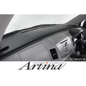 Artina アルティナ【MH21S/22S ワゴンR】車種別専用ダッシュマット|tokyocar