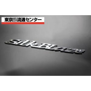 SilkBlaze GLANZEN シルクブレイズ グレンツェン ブランドロゴエンブレム|tokyocar