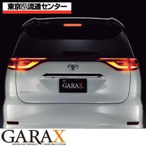 GARAX ギャラクス  【50系エスティマ】 フルシャインテールシステム|tokyocar
