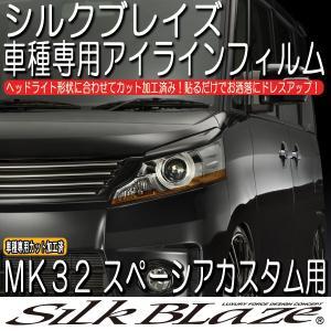 SilkBlaze シルクブレイズ【MK32S スペーシア】アイラインフィルム tokyocar