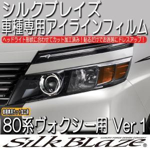 SilkBlaze シルクブレイズ【80系 ヴォクシー】アイラインフィルム Ver.1 tokyocar