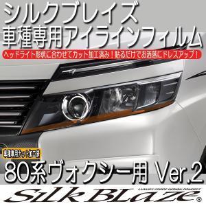SilkBlaze シルクブレイズ 【80系 ヴォクシー】 アイラインフィルム Ver.2 tokyocar