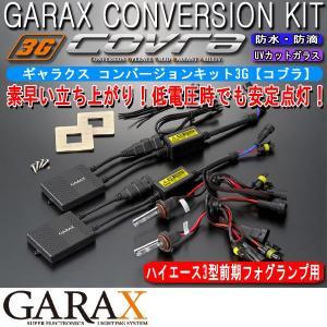 GARAX ギャラクスHIDコンバージョンキット3G 【COVRA】ハイエース3型前期フォグ用(HB4)|tokyocar