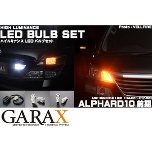 GARAX ギャラクス ハイルミナンス LEDバルブセット【10系アルファード前期】|tokyocar