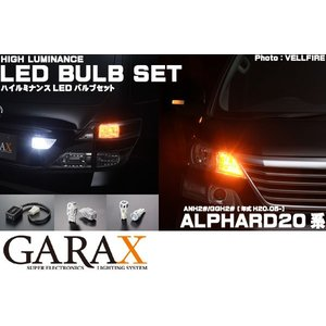 GARAX ギャラクス ハイルミナンス LEDバルブセット【20系アルファード】[前期/後期]|tokyocar