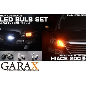 GARAX ギャラクス ハイルミナンス LEDバルブセット【200系ハイエース】|tokyocar
