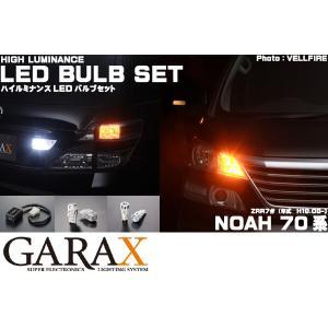 GARAX ギャラクスハイルミナンス LEDバルブセット【70系ノア】|tokyocar