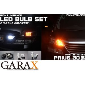 GARAX ギャラクス 【30系プリウス】 ハイルミナンス LEDバルブセット|tokyocar
