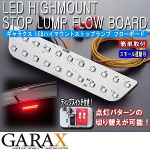 GARAX ギャラクスLEDハイマウントストップランプフローボードホンダ汎用 tokyocar