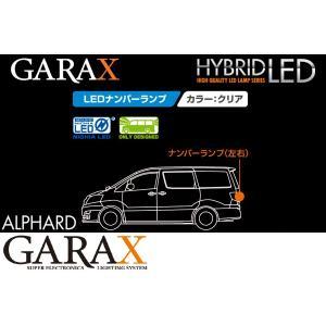 GARAXギャラクス【10アルファード】ハイブリッドLEDナンバーランプ2Pセット|tokyocar