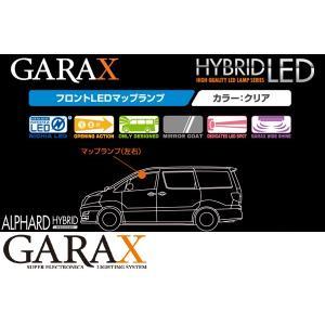 GARAXギャラクス【10アルファードハイブリッド】ハイブリッドLEDフロントマップランプ2Pセット|tokyocar