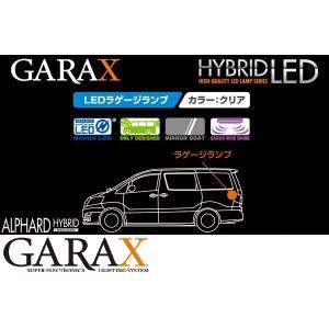 GARAXギャラクス【10アルファードハイブリッド】ハイブリッドLEDラゲージランプ|tokyocar