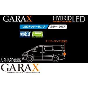 GARAXギャラクス【10アルファードハイブリッド】ハイブリッドLEDナンバーランプ2Pセット|tokyocar