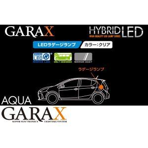 GARAXギャラクス【NHP10 アクア】ハイブリッドLEDラゲージランプ|tokyocar