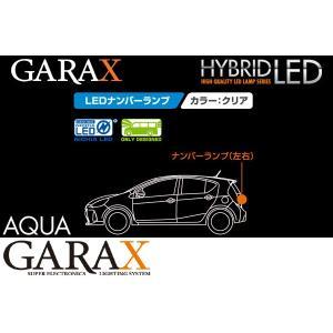 GARAXギャラクス【NHP10 アクア】ハイブリッドLEDナンバーランプ|tokyocar