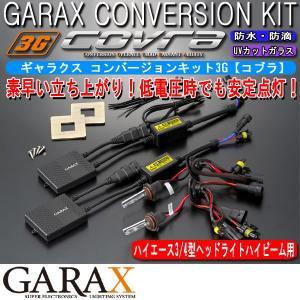 GARAX ギャラクスHIDコンバージョンキット3G 【COVRA】ハイエース3型/4型ヘッドライト用【ハイビーム専用】(HB3)|tokyocar