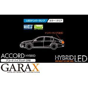 GARAXギャラクス【CR6 アコードハイブリッド】【ハイブリッドLED】ナンバーランプ2P|tokyocar