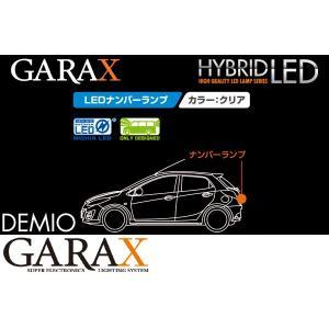 GARAXギャラクス【DE系デミオ】ハイブリッドLEDナンバーランプ|tokyocar