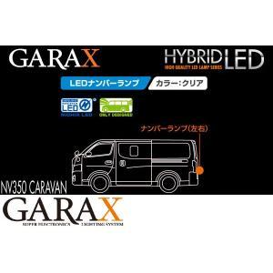 GARAXギャラクス【NV350キャラバン】ハイブリッドLEDナンバーランプ|tokyocar