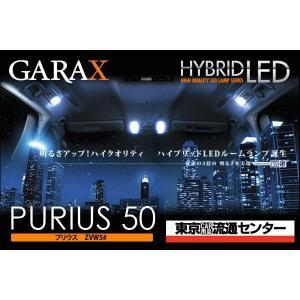 GARAXギャラクス ハイブリッドLEDルームランプセット 50系プリウス|tokyocar