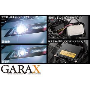 GARAX ギャラクス【200系ハイエース 3型】 [D4型]HIDチューニングバラストキット|tokyocar