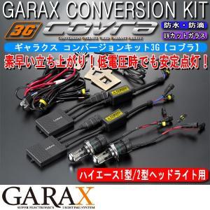 GARAX ギャラクスHIDコンバージョンキット3G 【COVRA】ハイエース1型/2型ヘッドライト用(H4 High/Low切替)|tokyocar