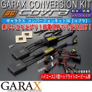 GARAX ギャラクスHIDコンバージョンキット3G 【COVRA】ハイエース3型/4型ヘッドライト用【ロービーム用】(H4)|tokyocar
