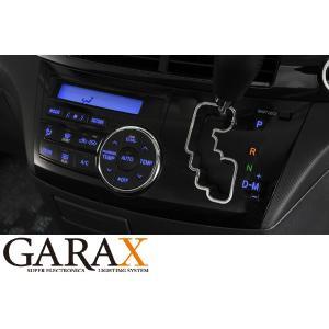 【限定特価】GARAX ギャラクス【50系エスティマ】インジケーターLEDカラーチェンジシステムLEDシフトポジション付き|tokyocar