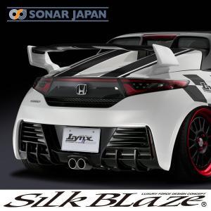 SilkBlaze Lynx シルクブレイズ リンクス ホンダ S660 リアウイングVer.2 (塗り分け塗装)|tokyocar