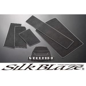 SilkBlaze シルクブレイズノンスリップマット6点セット【ヴェルファイア】[前期/後期]|tokyocar