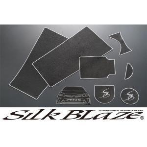 SilkBlaze シルクブレイズ【30系プリウス 前期/後期】ノンスリップマット8点セット|tokyocar