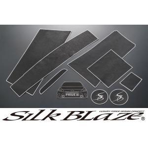 SilkBlaze シルクブレイズ【40系プリウスα 5人乗り用】ノンスリップマット9点セット|tokyocar