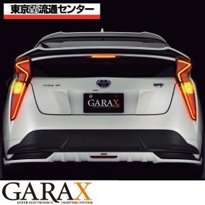 GARAX ギャラクス  【50系プリウス】 フルシャインテールシステム|tokyocar