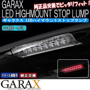 GARAX ギャラクスLEDクリスタルハイマウントストップランプ/クリア【30系プリウス】|tokyocar