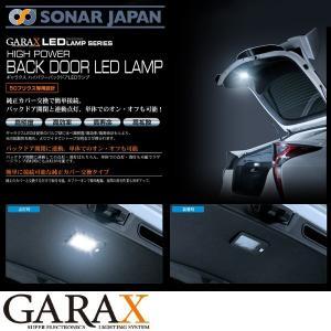【期間限定特価!!】GARAX ギャラクス【50系プリウス】バックドアLEDランプ|tokyocar