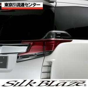 SilkBlaze シルクブレイズ 【30系ヴェルファイア】 テールランプカバー/レッド|tokyocar
