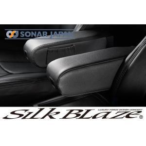 SilkBlaze シルクブレイズ 【30系アルファード/ヴェルファイア】 BIGアームレスト ポケット付き [左右セット]|tokyocar