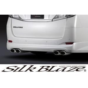 SilkBlaze シルクブレイズプレミアムラインエアロ専用ダミーマフラー【20系アルファード/ヴェルファイア】[前期/後期]G/V/Xグレード 代引き不可|tokyocar