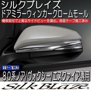 SilkBlaze シルクブレイズドアミラーウィンカークロームトリム【80系ノア/ヴォクシー/エスクァイア】|tokyocar