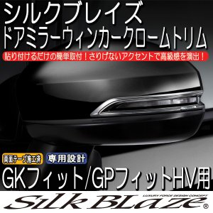 SilkBlaze シルクブレイズ 【GK3-6フィット/GP5-6フィットハイブリッド】 ドアミラーウィンカークロームトリム|tokyocar