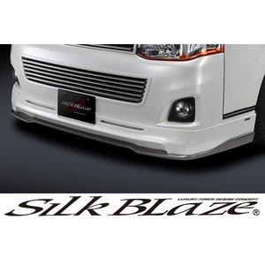 SilkBlaze シルクブレイズ エアロ【200系ハイエース 3型 標準車】フロントリップスポイラーVer.3(未塗装) 代引き不可|tokyocar