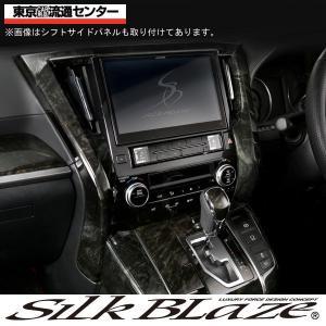 SilkBlaze シルクブレイズ センターパネルカバー 30系アルファード/30系ヴェルファイア [黒木目]|tokyocar