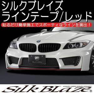 SilkBlaze シルクブレイズラインテープ/レッド(2500mm×15mm) tokyocar
